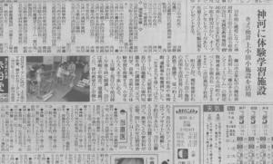 読売新聞2016.4.29.png