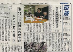 神戸新聞2016.4.30.png